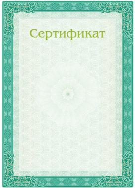 s_cert_2