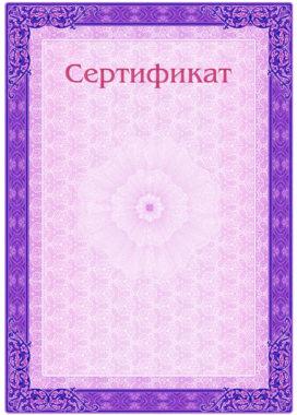 s_cert_4